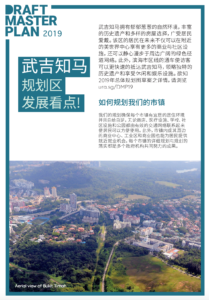royal-green-bukit-timah-ura-master-plan-2019-chinese-singapore